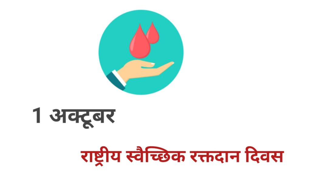 National blood donation day